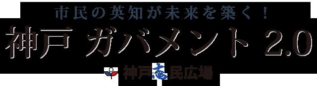 市民の英知が未来を築く!住民参加型プラットフォーム「神戸 ガバメント2.0」兵庫県神戸市